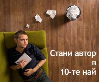 Стани автор в © 10-те най