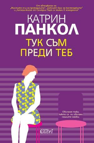 """10 женски книги от издателство """"Колибри"""""""