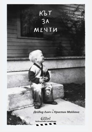 """10 книги на издателство """"Колибри"""" с красиви корици и стойностно съдържание"""