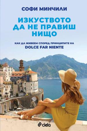 """10-те най-продавани книги на издателство """"Сиела"""" за юни 2021 г."""