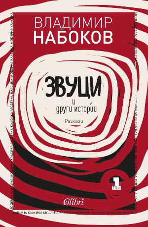10 книги, които можем да наречем модерна класика